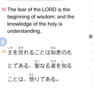 Proverbs 9:10 Furigana Hiragana Bible